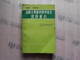 1900~1949年全国主要报刊哲学论文资料索引【封面撕个口 看图片】