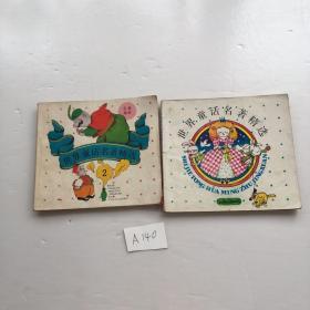 世界童话名著精选 +世界童话名著精选2   两本合售品相见图
