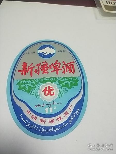 《新疆碑酒》中国新疆啤酒厂**