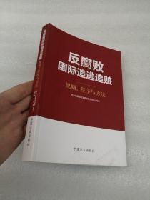 反腐败国际追逃追赃——规则、程序与方法