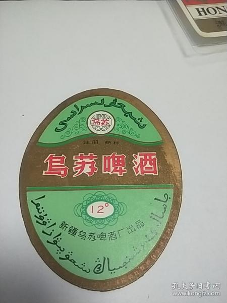 《乌苏啤酒》新疆乌苏啤酒厂出品**
