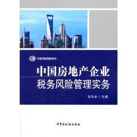 中国房地产企业税务风险管理实务 刘天永 华税律师事务所