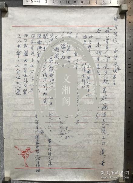 原国军少将、湖南省参事室参事、书法家、诗人梁凤致谭望之钢笔诗稿一通一页