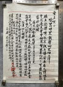 原国军少将、湖南省参事室参事、书法家、诗人梁凤致谭望之毛笔诗稿一通一页