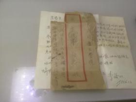 湖北中医学院李济仁老先生信札一页