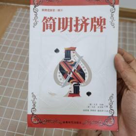 桥牌进阶丛书第三辑:简明挤牌