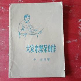 """1958年版工农兵写作辅导丛书《大家来繁荣创作》(此书由老一辈作家辛田编著;全书采用拉家常、讲故事的方式,用朴实、生动、农民画的语言,通俗易懂的讲解了""""什么是文艺创作,为什么进行文艺创作,文艺创作有什么重大作用,文艺创作要注意什么"""",通过有血有肉、生动活泼的讲解,潜移默化的讲授了文艺创作知识,堪称创作入门的优秀佳作,值得阅读和收藏)"""