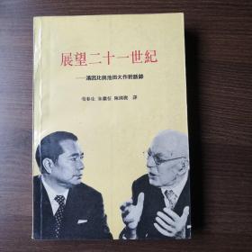 展望二十一世纪  汤因比与池田大作对话录(含苏玮藏书章一枚)