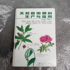 天然食用香料生产与应用(馆藏本)