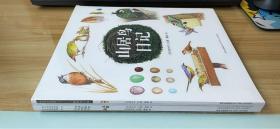山居鸟日记(全4册)