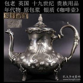 """保真!英国十九世纪贵族用品银质""""咖啡壶""""。此件银质""""咖啡壶""""为十九世纪纯手工打制(此壶为古董 古董),壶身有精美纹饰图案,器型非常古朴高贵,此壶含银百分之八十左右。尺寸:最高20CM,肚最宽16CM,壶嘴到壶把24CM,重872克"""