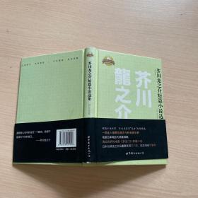 日本名家经典文库:芥川龙之介短篇小说选集(日文全本)版权页有字迹