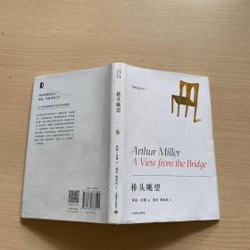 桥头眺望(阿瑟·米勒作品系列)内十品