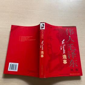 伟人毛泽东丛书-毛泽东逸事(馆藏)