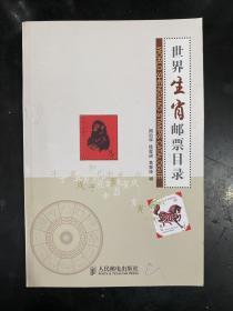 世界生肖邮票目录