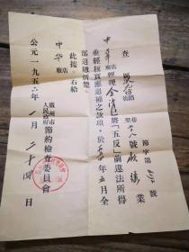 《广州市查缴五反前违法所得收据》