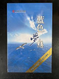 蓝色梦想 :庆祝上海证券交易所成立20周年(全新DVD未启封)