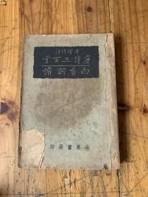 5636: 注释作法唐诗三百首   考释作法百香词谱 合一册