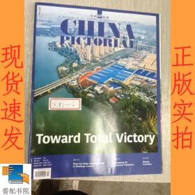 英文书 china pictorial VOL.861 march 2020 中国画报第861卷2020年3月