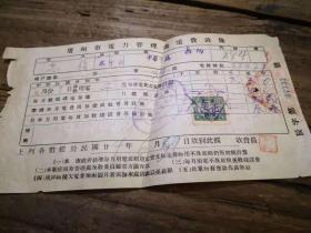 《民国广州市电力管理处电费收条》  带印花税票