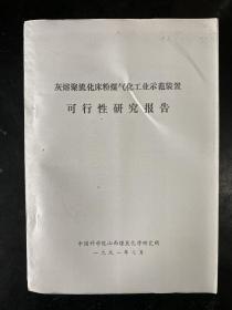 灰熔聚流化床粉煤气化工业示范装置 可行性研究报告