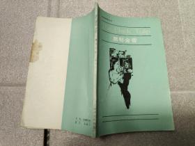 英语阅读丛书  黑郁金香
