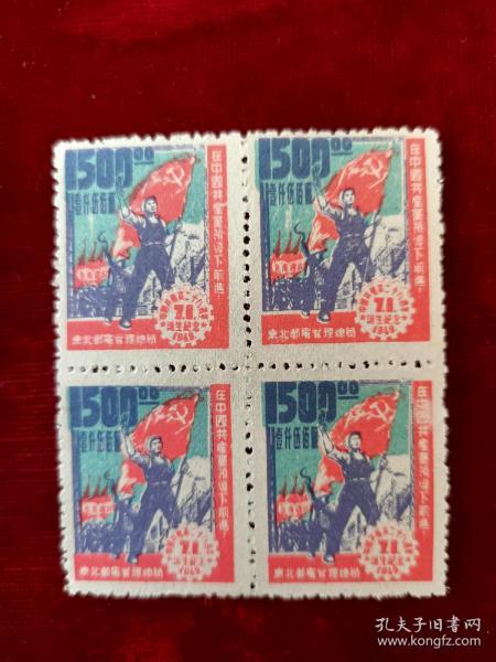 解放区邮票 东北解放区中国共产党诞生二十八周年纪念邮票1500元,四方联