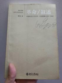 革命/叙述:中国社会主义文学-文化想象(1949-1966)