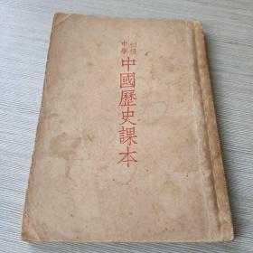 初级中学中国历史课本(全一册)