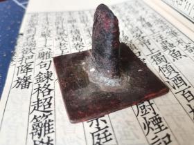明代道教印 铜印 道经师宝 扭把为后代重新装 非原装 注意