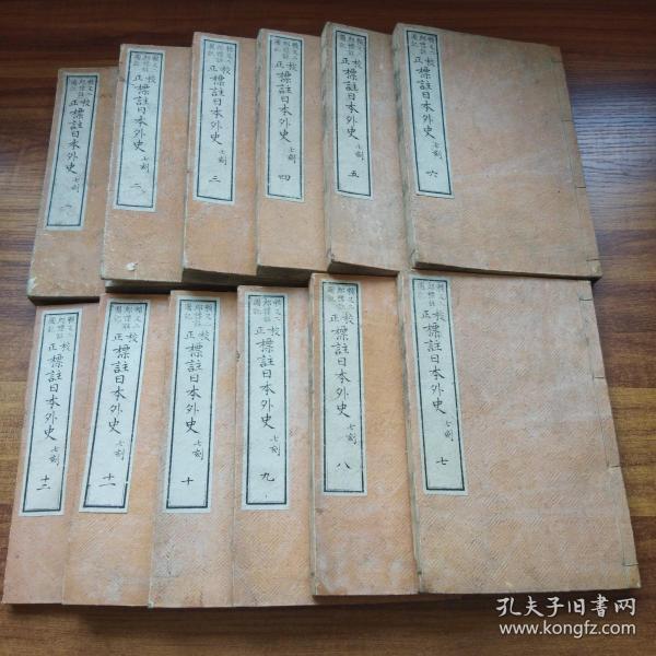 赖又二郎标注图记  《 校正标注日本外史》22卷 12册全       日本著名汉文史书     明治28年( 1995年)发行