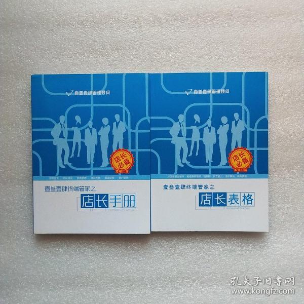 壹叁壹肆终端管家之店长手册 +店长表格(2本合售)