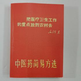 中医药简易方选