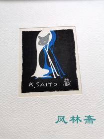 斋藤清木版画 猫 《书票十二家集 第3届》 日本现代版画家原版画12枚