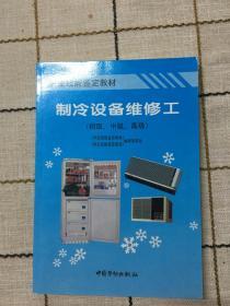 制冷设备维修工:初级、中级、高级