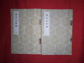 稀见老书丨续吴先贤赞(全二册)中华民国26年初版!原版非复印件!详见描述和图片