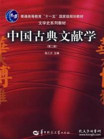 中国古典文献学(第二版)9787562226505