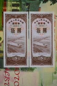 中华人民共和国国库券1984年伍圆【2连张】
