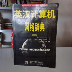 英汉计算机网络辞典