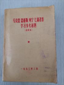 马克思、恩格斯、列宁七部著作学习参考资料(合订本)
