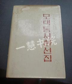 毛泽东书信选集(限量300册精装本 朝鲜文)