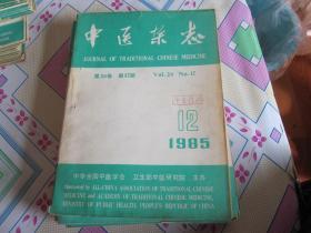中医杂志1985年缺5