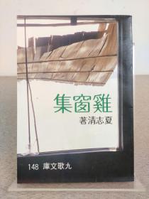 『忆友谈书』《鸡窗集》夏志清著,九歌出版社 1984年初版,内容丰富