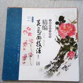 精编花鸟画技法十二讲第六讲(月季,杜鹃12张活页)