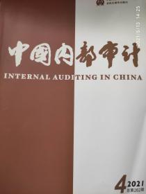 中国内部审计2021.4