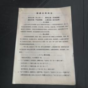 健康长寿四法(郭道馥整编)