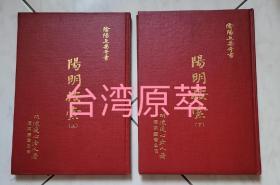 阴阳五要奇书 阳明按索 (全2册)
