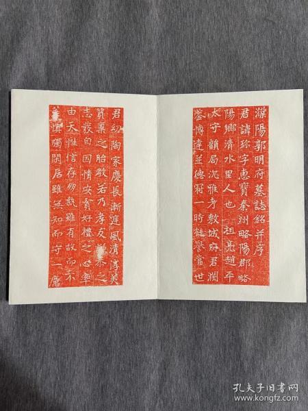 魏:郭明府墓志铭册页,尺寸18.25,共10页,书法精美,采用三层加厚材质,纯手工制作,做工精细。