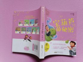 宝葫芦的秘密/小青鸟中国名家童话阅读宝库