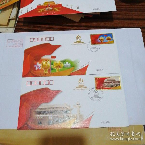 2009一25巜中华人民共和国成立六十周年》纪念邮票首日封一套四枚
